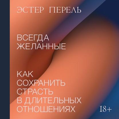 55702185-ester-perel-vsegda-zhelannye-55702185.jpg