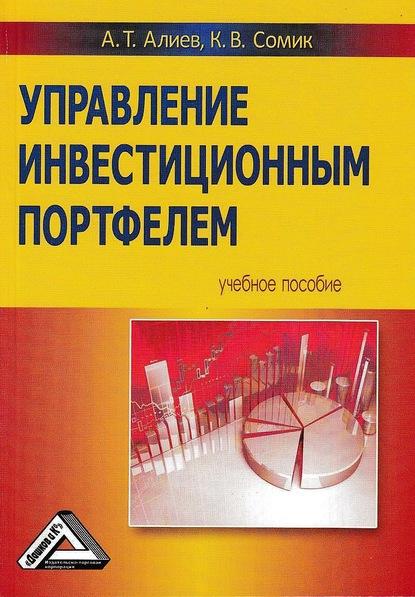 55845297-adik-aliev-upravlenie-investicionnym-portfelem-55845297.jpg