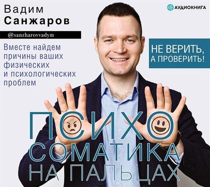 56108384-vadim-sanzharov-psihosomatika-na-palcah-ne-verit-a-proverit-56108384.jpg