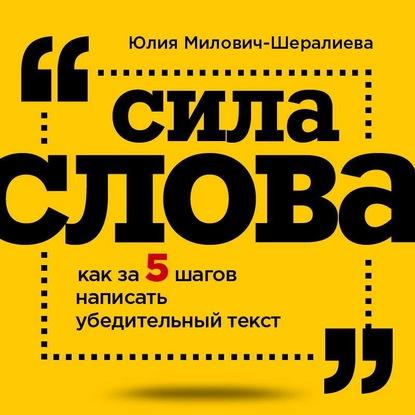 56171049-uliya-milovich-sheral-sila-slova-kak-za-5-shagov-napisat-ubeditelnyy-tekst.jpg