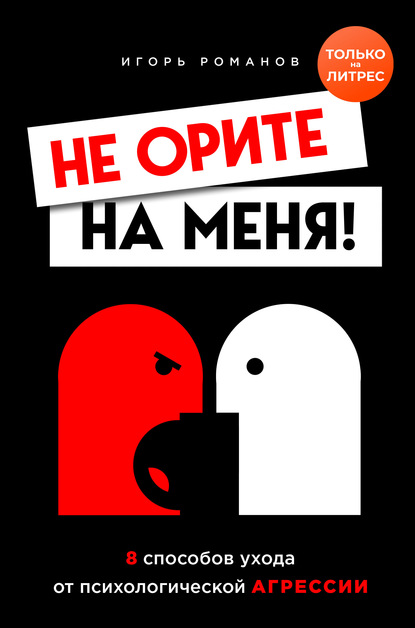 56443039-igor-romanov-ne-orite-na-menya-8-sposobov-uhoda-ot-psihologicheskoy-agress.jpg