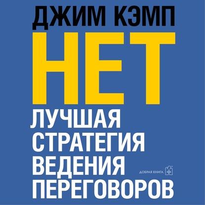 56835478-dzhim-kemp-net-luchshaya-strategiya-vedeniya-peregovorov-56835478.jpg