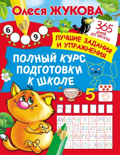 57308818-olesya-zhukova-polnyy-kurs-podgotovki-k-shkole-57308818.jpg