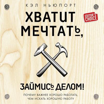 57356885-kel-nuport-hvatit-mechtat-zaymis-delom-pochemu-vazhnee-horosho-ra-57356885.jpg