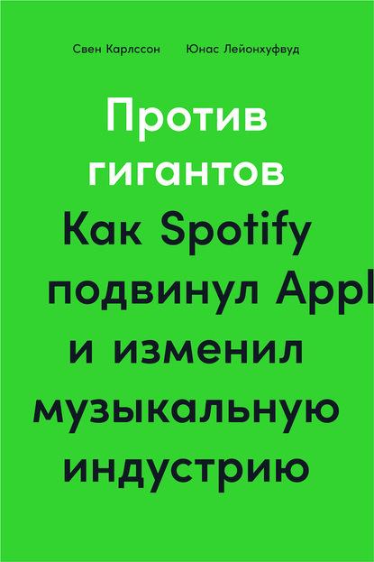 57478436-sven-karlcson-protiv-gigantov-kak-spotify-podvinul-apple-i-izmenil-muzykal.jpg