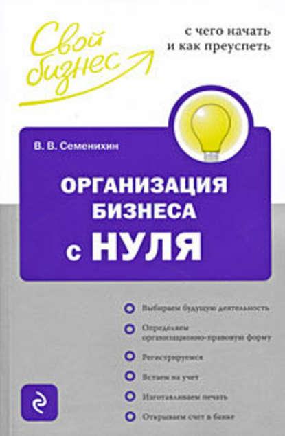 596895-vitaliy-semenihin-organizaciya-biznesa-s-nulya-s-chego-nachat-i-kak-preuspet.jpg