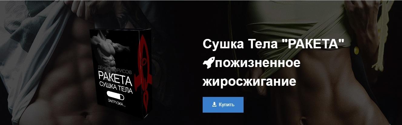 ДЕНИС БОРИСОВ СУШКА ТЕЛА РАКЕТА СКАЧАТЬ БЕСПЛАТНО