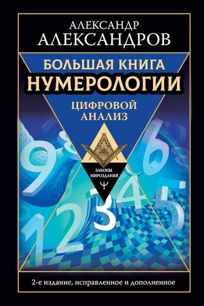 61093362-aleksandr-aleksandrov-bolshaya-kniga-numerologii-cifrovoy-analiz-61093362.jpg