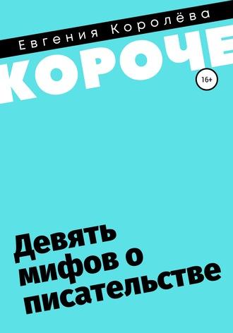 61133847-evgeniya-koroleva-21616602-devyat-mifov-o-pisatelstve.jpg