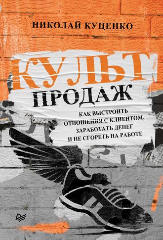 61224007-nikolay-kucenko-kult-prodazh-kak-vystroit-otnosheniya-s-klientom-zarabotat-jpg.659359