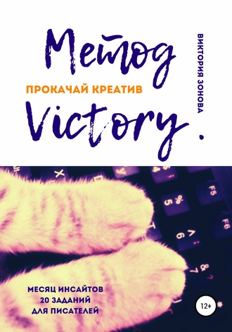 62048027-viktoriya-zonova-metod-victory-prokachay-kreativ.jpg