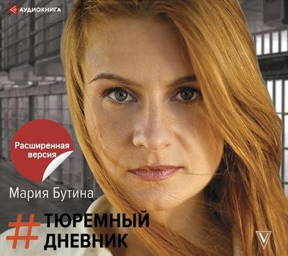62062561-mariya-butina-turemnyy-dnevnik-62062561.jpg