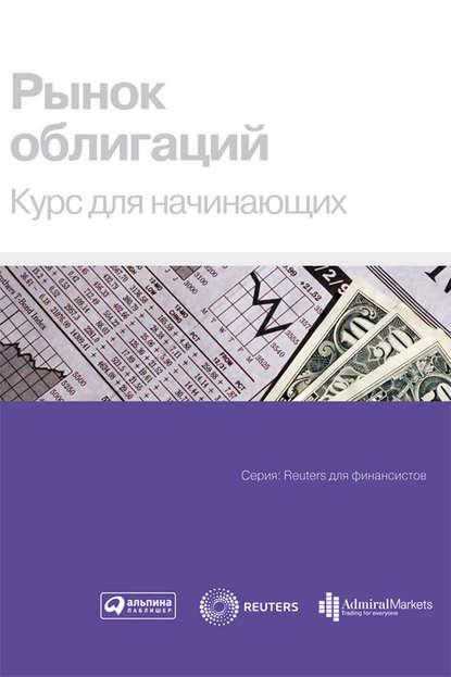 6250664-raznoe-rynok-obligaciy-kurs-dlya-nachinauschih.jpg