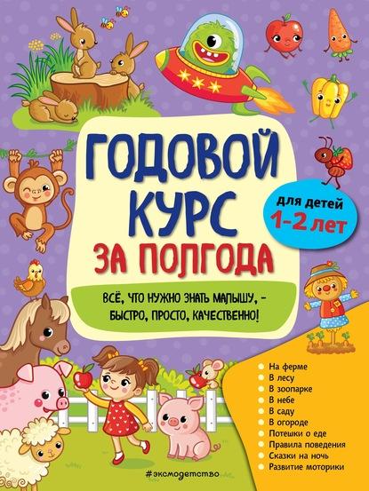62990666-anna-gorohova-godovoy-kurs-za-polgoda-dlya-detey-1-2-let-62990666.jpg