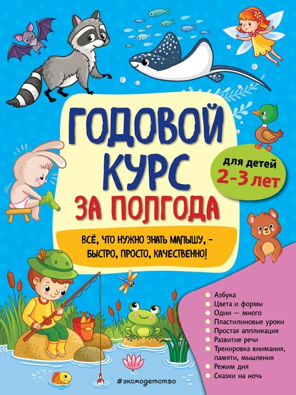 62990722-anna-gorohova-godovoy-kurs-za-polgoda-dlya-detey-2-3-let-62990722.jpg