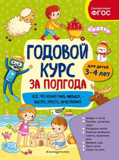 62990733-anna-gorohova-godovoy-kurs-za-polgoda-dlya-detey-3-4-let-62990733.jpg