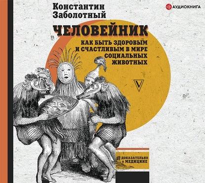 63011948-konstantin-zabolotny-cheloveynik-kak-byt-zdorovym-i-schastlivym-v-63011948 (1).jpg