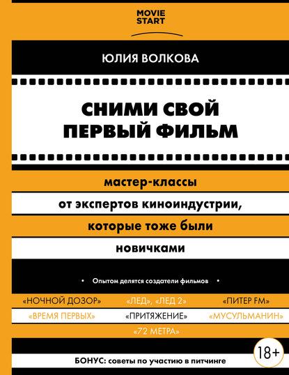 63072867-uliya-volkova-268016-snimi-svoy-pervyy-film-master-klassy-ot-ekspertov-kin.jpg