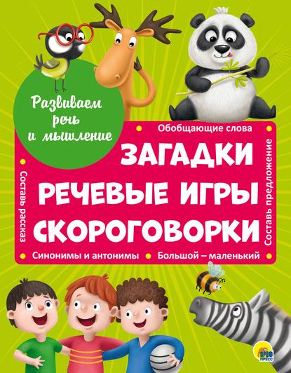 63076237-anna-kupyrina-26802583-zagadki-rechevye-igry-skorogovorki-63076237.jpg