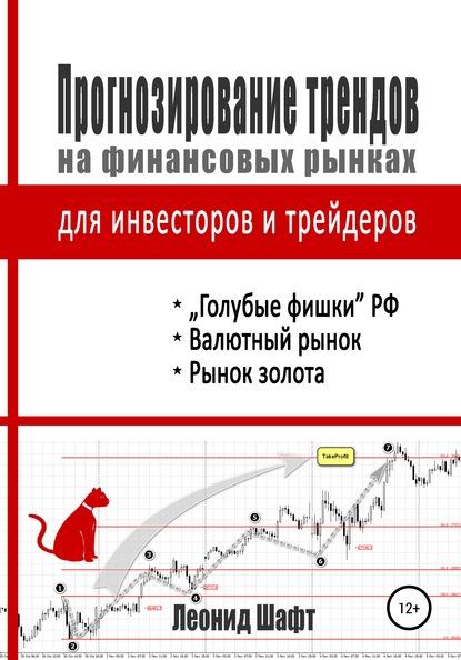 63091576-leonid-shaft-prognozirovanie-trendov-na-finansovyh-rynkah-dlya-investorov.jpg