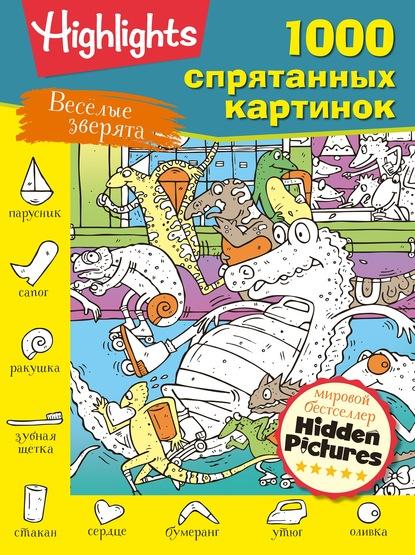 63103031-raznoe-veselye-zveryata-63103031.jpg