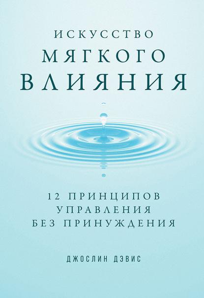 63124586-dzhoslin-devis-iskusstvo-myagkogo-vliyaniya-12-principov-upravleniya-bez-p.jpg
