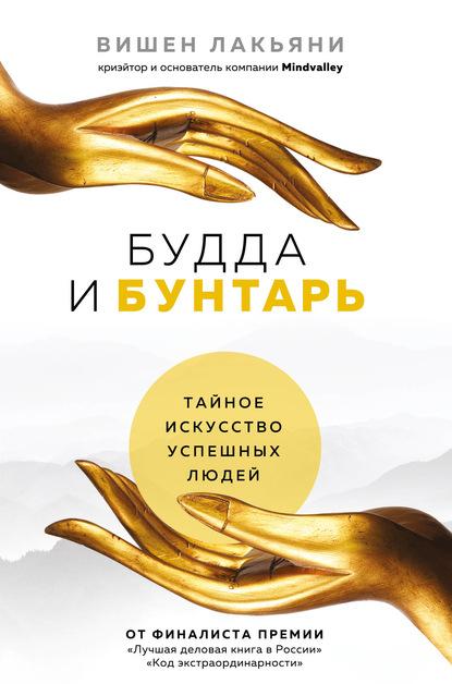 63211626-vishen-lakyani-budda-i-buntar-taynoe-iskusstvo-uspeshnyh-ludey.jpg