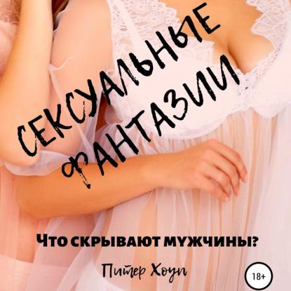 63354242-piter-houp-seksualnye-fantazii-chto-skryvaut-muzhchiny-63354242.jpg