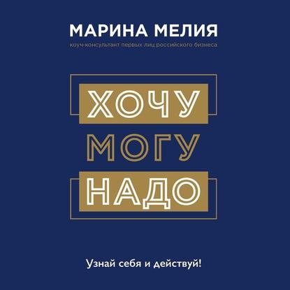 63389031-marina-meliya-hochu-mogu-nado-uznay-sebya-i-deystvuy-63389031.jpg