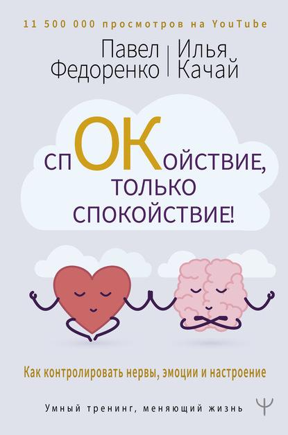 63461338-ilya-kachay-spokoystvie-tolko-spokoystvie-kak-kontrolirovat-nervy-emocii-i.jpg