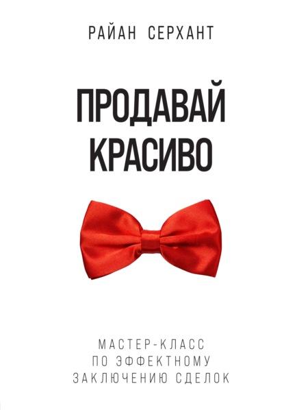 63525536-rayan-serhant-prodavay-krasivo-master-klass-po-effektnomu-zaklucheniu-sdel.jpg