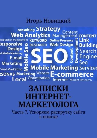 63584158-igor-novickiy-zapiski-internet-marketologa-chast-7-uskoryaem-raskrutku-say.jpg