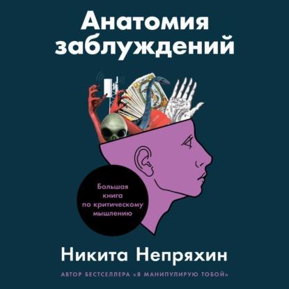 63613061-nikita-nepryahin-anatomiya-zabluzhdeniy-bolshaya-kniga-po-kritich-63613061.jpg