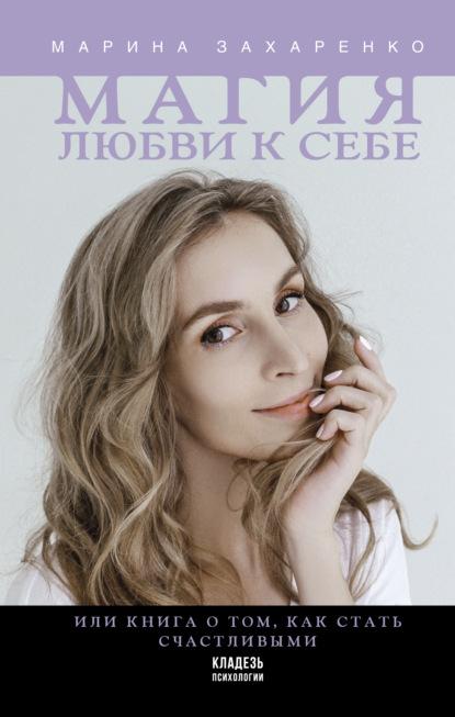 63625297-marina-zaharenko-magiya-lubvi-k-sebe-ili-kniga-o-tom-kak-stat-schastlivymi.jpg