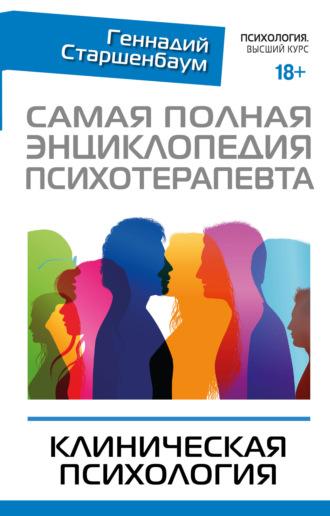 63636251-gennadiy-starshenbau-samaya-polnaya-enciklopediya-psihoterapevta-kliniches.jpg