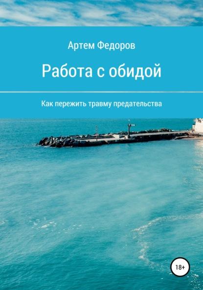 63760736-artem-ivanovich-fedorov-rabota-s-obidoy.jpg