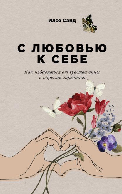 63845227-ilse-sand-s-lubovu-k-sebe-kak-izbavitsya-ot-chuvstva-viny-i-obresti-garmon.jpg