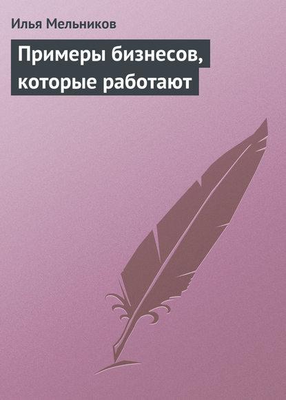 640085-ilya-melnikov-primery-biznesov-kotorye-rabotaut.jpg
