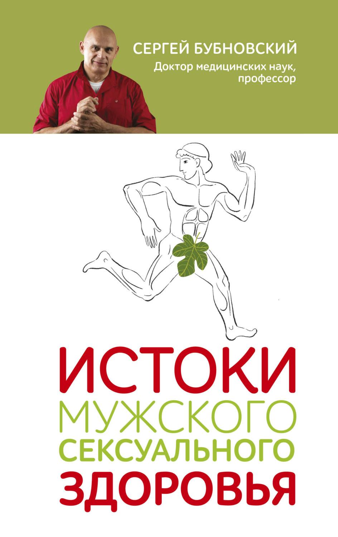64038972-sergey-bubnovskiy-istoki-muzhskogo-seksualnogo-zdorovya.jpg