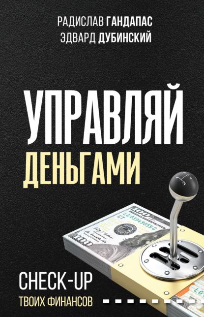 64153351-radislav-gandapas-upravlyay-dengami-check-up-tvoih-finansov.jpg
