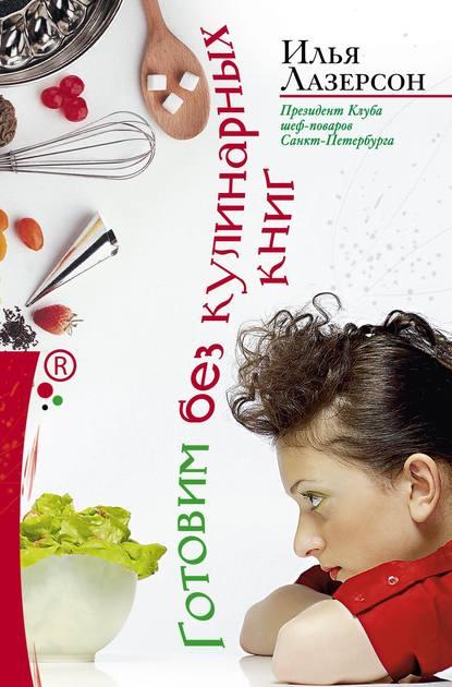 645965-ilya-lazerson-gotovim-bez-kulinarnyh-knig.jpg