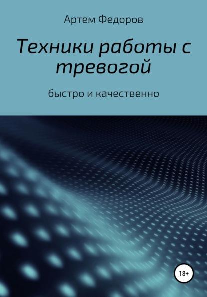 64934257-artem-ivanovich-fedorov-tehniki-raboty-s-trevogoy.jpg