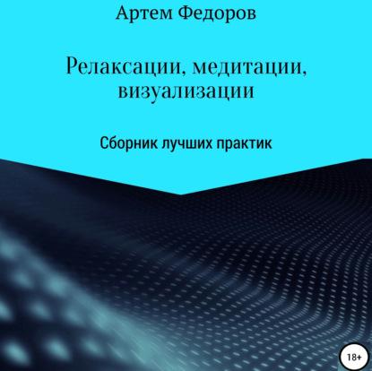 66027057-artem-ivanovich-fedorov-relaksacii-meditacii-i-vizualizacii-66027057.jpg