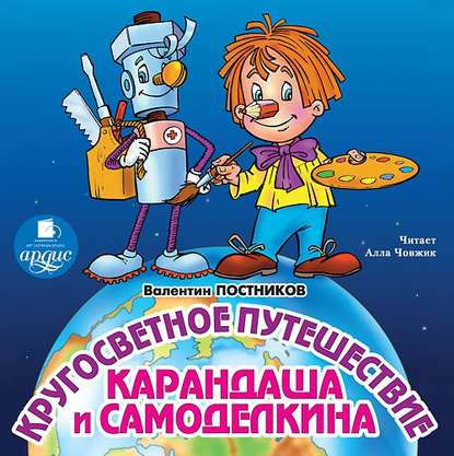 6607172-valentin-postnikov-krugosvetnoe-puteshestvie-karandasha-i-samodelkina-6607172.jpg