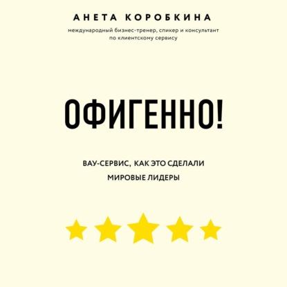 66217780-aneta-korobkina-ofigenno-66217780.jpg