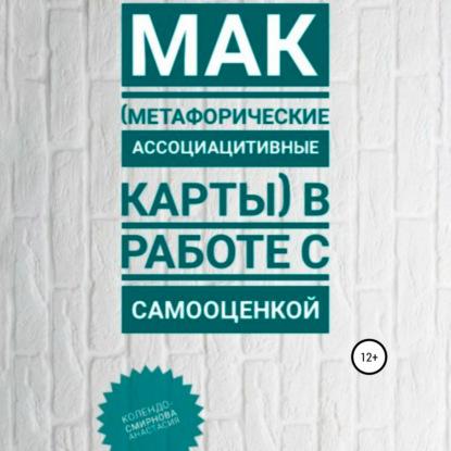 66337630-anastasiya-kolendo-s-mak-metaforicheskie-associativnye-karty-v-ra-66337630.jpg