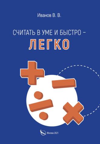 66549216-vladimir-ivanov-31576028-schitat-v-ume-i-bystro-legko-66549216.jpg