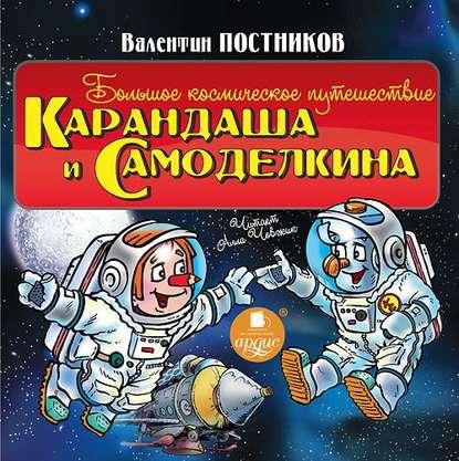6994261-valentin-postnikov-bolshoe-kosmicheskoe-puteshestvie-karandasha-i-samodelkina.jpg