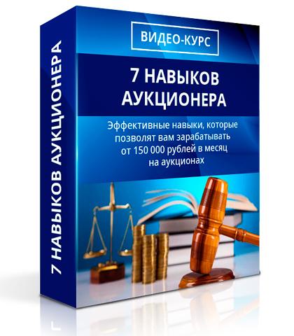 7_navikov_auctionera_vadim_kuklin.jpg