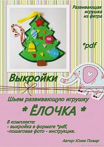 7b0a830280ab9da3a3e9622c0caf--podarki-k-prazdnikam-vykrojka-elochka-iz-fetra.jpg